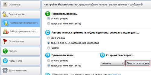 как удалить одно сообщение в скайпе - фото 2